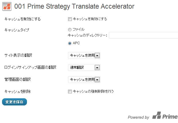 001 Prime Strategy Translate Accelerator設定画面